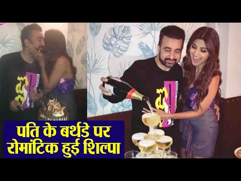 Shilpa Shetty gives romantic surprise to Raj Kundra on his birthday; Watch video | FilmiBeat Mp3