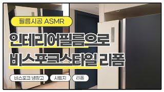 [시공영상]냉장고 시트지 붙이기 비스포크 스타일로 냉장…