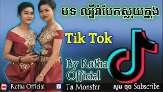 បទ ល្បីរាំបែកស្លុយក្នុង Tik Tok 🎼🎶 / New Melody Song Remix BY Rotha Official