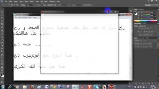 كيفية تغيير لغة الفوتوشوب cs6 من اي لغة الى العربية 2014 - محمد رابر
