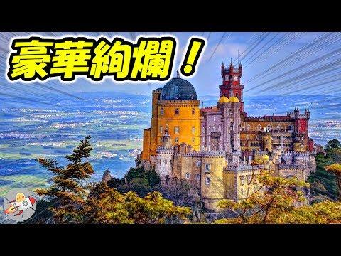 【衝撃】世界で最も美しい王宮7選☆豪華絢爛!