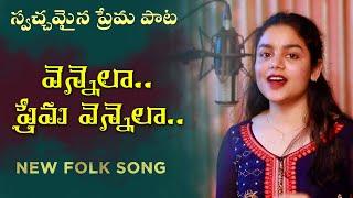 Vennela  Telugu Female Love song||New Telugu Folk Song 2020 ||MEGHANA#Kalyan keys #MGTV TELUGU