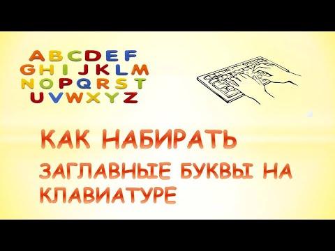 Как сделать буквы заглавными