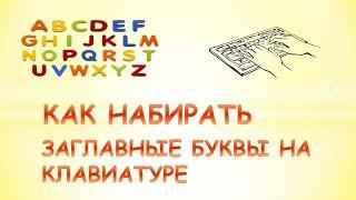 Как писать заглавные буквы на клавиатуре.Как поставить большие буквы на клавиатуре