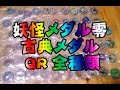 妖怪メダルQRコード大量公開!!全種類 妖怪メダル零 妖怪ウォッチ2 QRコード 古典メダル