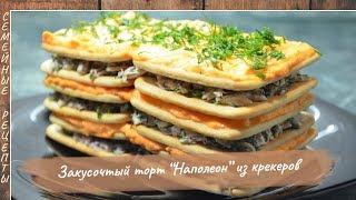 Закусочный торт «Наполеон» из крекера (без выпечки). Рецепт проще простого [Семейные рецепты]