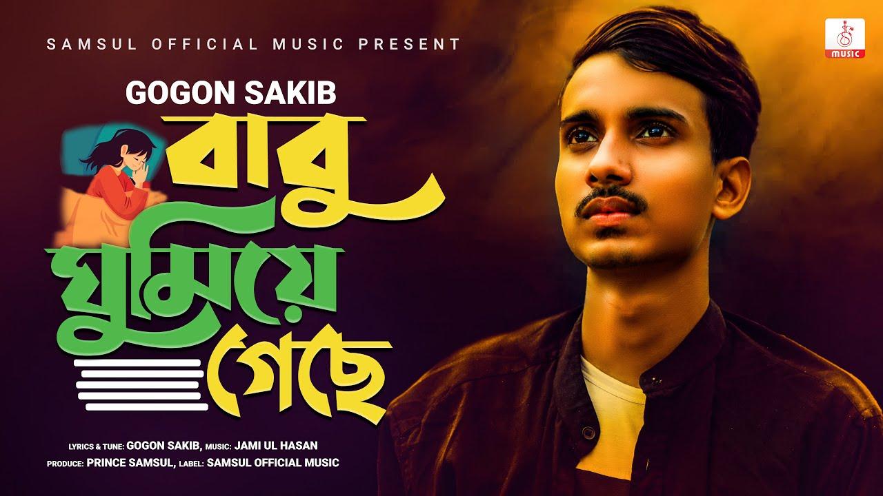 Download Babu Gumiye Geche | বাবু ঘুমিয়ে গেছে ! Gogon Sakib | Bangla New Song 2020