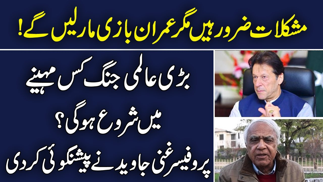 World horoscope explained by Prof Ghani Javed   Sami Ibrahim