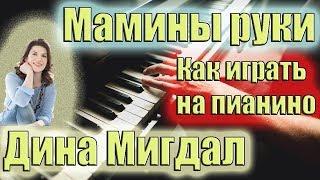 Мамины руки - урок на пианино