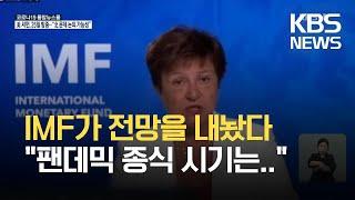 """IMF """"세계 경제 성장률 전망치 6% 유지…내년말까지…"""