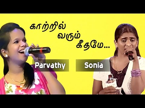 Katril Varum Geethamey By Parvathy and Sonia | Varnam TV