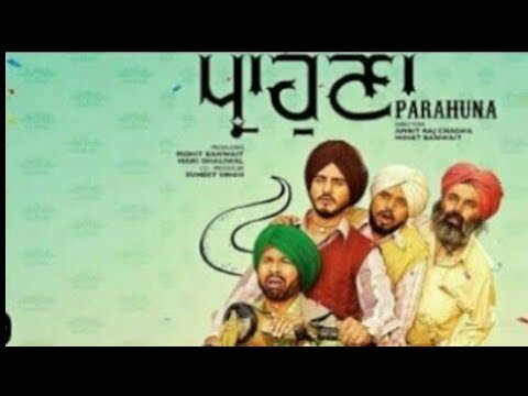 ਪ੍ਰਾਹੁਣਾ  Parahuna | Punjabi Movie | Kulwinder Billa | PUNJABI NEW MOVIE 2018 | Saga Music