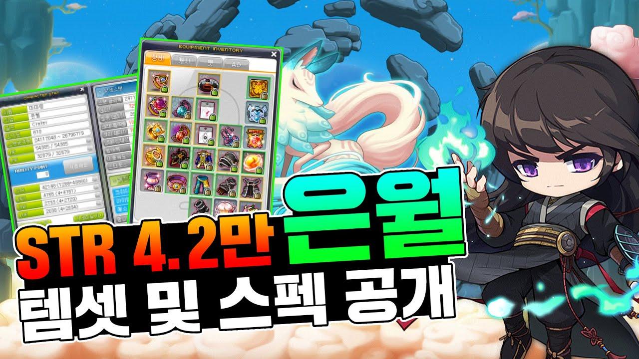STR 4.2만 은월 템셋 및 스팩 공개!! [메이플 마마링]
