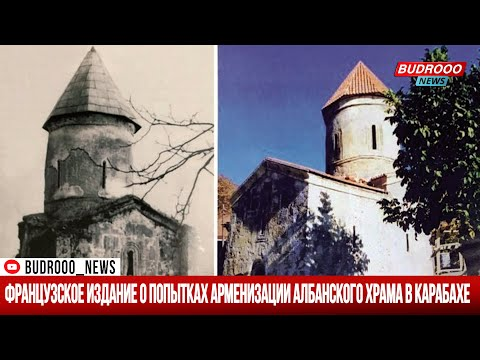 Французское издание о попытках арменизации албанского храма в Карабахе