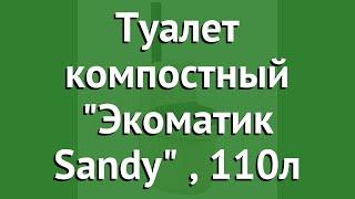 Туалет компостный Экоматик Sandy (Kekkila), 110л обзор kekk-0006 производитель Kekkila (Финляндия)