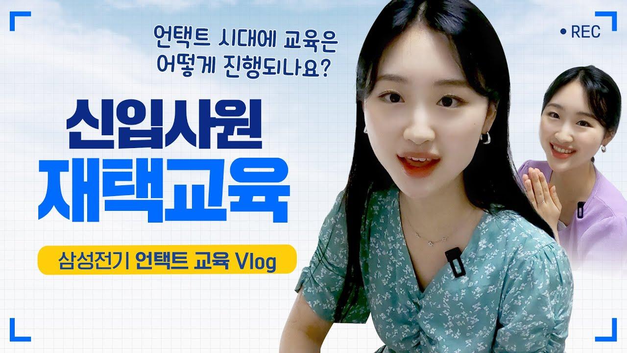 삼성전기 신입사원의 언택트 재택교육  [출근했습니다 ep.5]