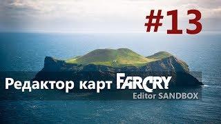 Редактор карт far cry Editor SandBox #13