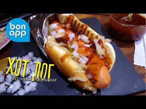 Хот дог по-нью йоркски. Hot Dog New York.