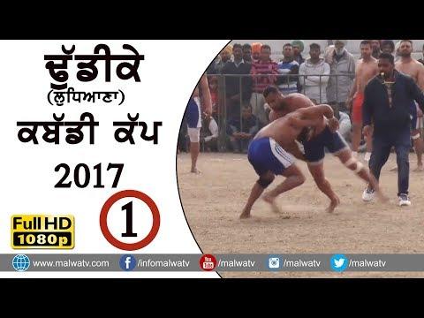 DHUDIKE (Moga) - ਢੁੱਡੀਕੇ (ਮੋਗਾ)   ਕਬੱਡੀ  KABADDI CUP - 2017   1st   Full HD   Part 9th