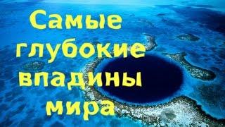 видео Впадины мирового океана