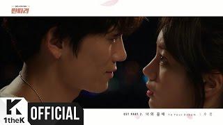 [MV] SURAN(수란) _ To Your Dream(너의 꿈에) (Tantara(딴따라) OST Part.2)