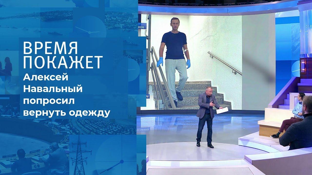 Время покажет выпуск от 22.09.2020 Дело Навального: одежда как улика.