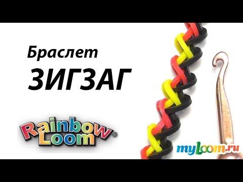 Плетение из резиночек крючком на рогатке видео уроки