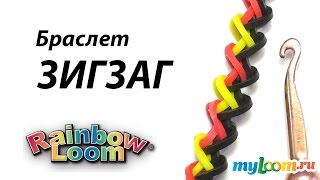 Браслет ЗИГЗАГ из резинок Rainbow Loom bands. Урок 266 | Bracelet Rainbow Loom