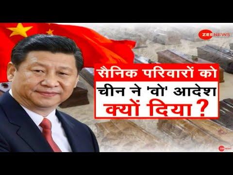 जिनपिंग का 'पाताल लोक' | India Vs China | Live Update | Breaking News | LAC