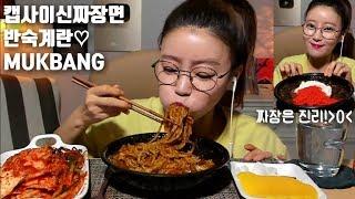[ENG SUB]캡사이신짜장면 반숙계란 먹방 Spicy Jajangmyeon جاجانغ ميون mì đen จาจังมยอน 炸酱面 Korean eating show