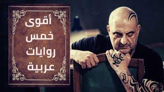 أقوى خمس روايات عربية II لماذا لا نراها فى السينما ؟  🤔🎥