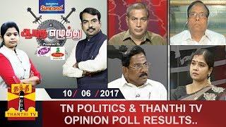 Aayutha Ezhuthu 10-06-2017 – Thanthi TV Show – TN Politics and Thanthi TV Opinion Poll Results