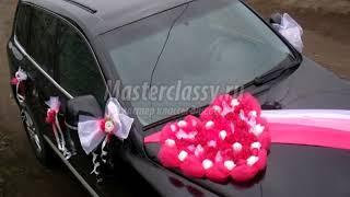 бант для украшения свадебных машин своими руками