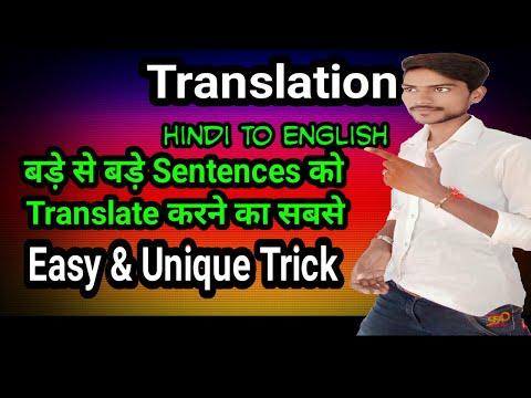 Translation Trick Hindi to English| how to translate long Sentences