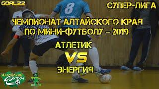 Атлетик Барнаул Энергия Барнаул Чемпионат Алтайского края по мини футболу 2019 20