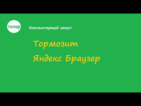 Тормозит Яндекс Браузер