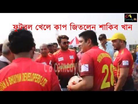 ফুটবল খেলে মাত করলেন যেভাবে শাকিব খান/FILM CLUB PICNIC 2018/সুপার স্টার প্রমান করলেন তিনি কিং