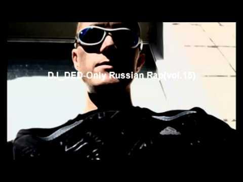 DJ_DED-Only Russian Rap(vol.15)_0.mp4