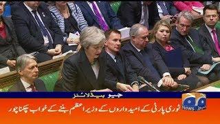 Geo Headlines - 02 AM - 13 December 2018