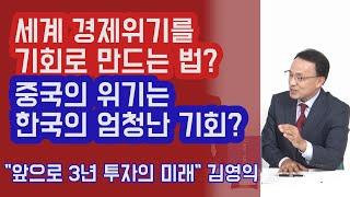 중국의 금융 위기는 한국의 엄청난 기회? 세계 경제 위기에 큰 돈 벌 수 있는 투자 방법? 김영익 교수 (통합편) | 815머니톡
