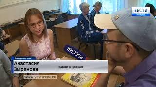 Во Владивостоке за парты сели будущие вагоновожатые