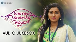 Mangai Maanvizhi Ambugal Full Songs Jukebox | VNO | Prithiv Vijay, Mahi | TrendMusic