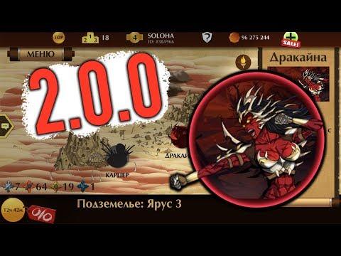 Shadow Fight 2 - ВЕРСИЯ 2.0.0 - НОВЫЙ БОСС И ЗАЧАРОВАНИЯ!