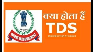 What is TDS / Tax deducted at source (Hindi)