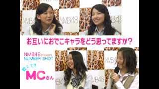 NMB48「NUMBER SHOT」 #99 井尻晏菜 3月③「NMB48 teamBⅡ メンバー紹介SP」(Full.ver)