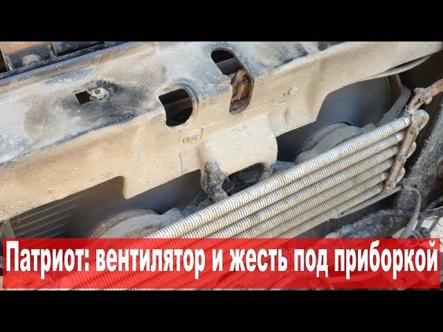 УАЗ Патриот: ремонт вентилятора и жесть под приборкой