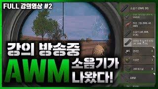 【배틀그라운드】 강의 방송 도중 AWM 소음기를 먹고 15킬치킨 실화!? 강의 2편 PUBG Pro Solo 15kill chicken!!