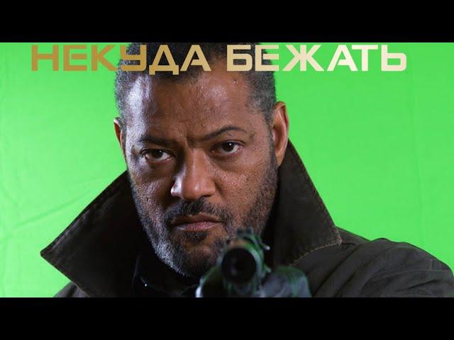 НЕКУДА БЕЖАТЬ - Официальный русский трейлер (2020)