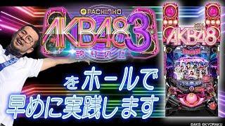 CR AKB48-3 誇りの丘をホールで早めに実践します thumbnail