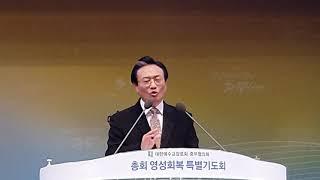 오범열 목사! 중부협 영성회복 특별기도회 한국교회 통합…